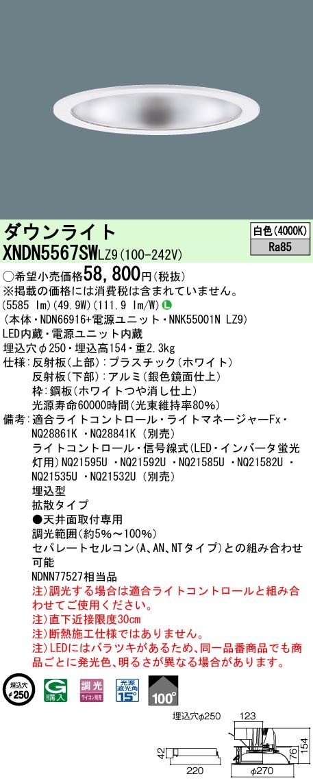 パナソニック XNDN5567SW LZ9(XNDN5567SWLZ9) LEDダウンライト(NDN66916+NNK55001N LZ9)