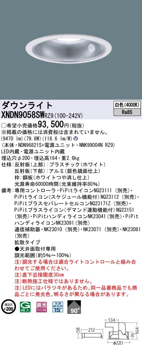 パナソニック XNDN9058SW RZ9(XNDN9058SWRZ9) ダウンライト 天井埋込型 LED(白色)