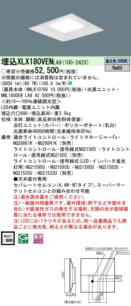 【逸品】 LA9 XLX180VENXLX180VEN LA9 天井埋込型一体型LEDベースライト, セカンドスピリッツ:300e7e65 --- maalem-group.com