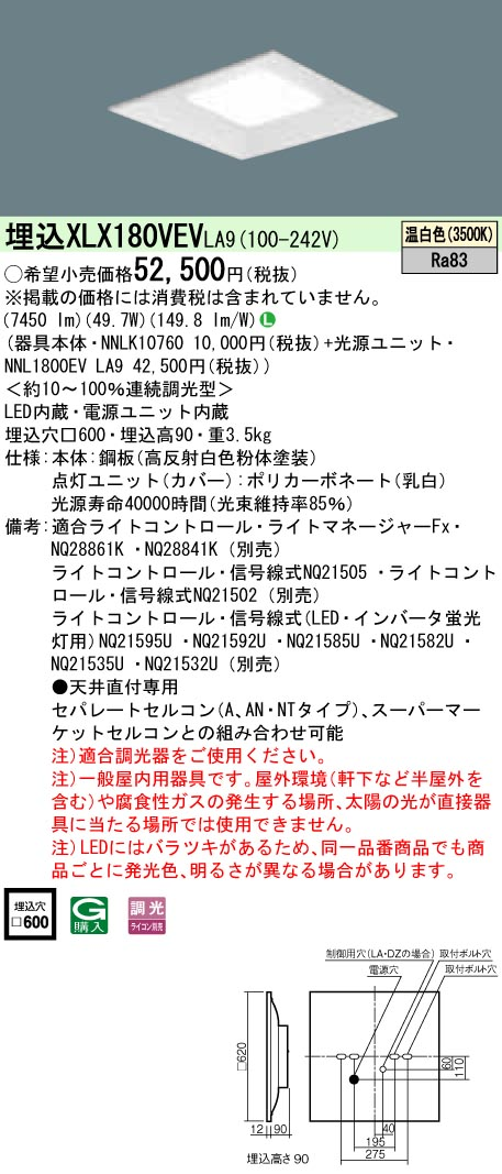 【ギフ_包装】 XLX180VEV 天井埋込型一体型LEDベースライト LA9XLX180VEV LA9 天井埋込型一体型LEDベースライト, 涌谷町:db324714 --- maalem-group.com