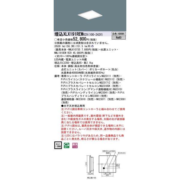 パナソニック PanasonicXLX191REW RZ9 天井埋込型一体型LEDベースライト