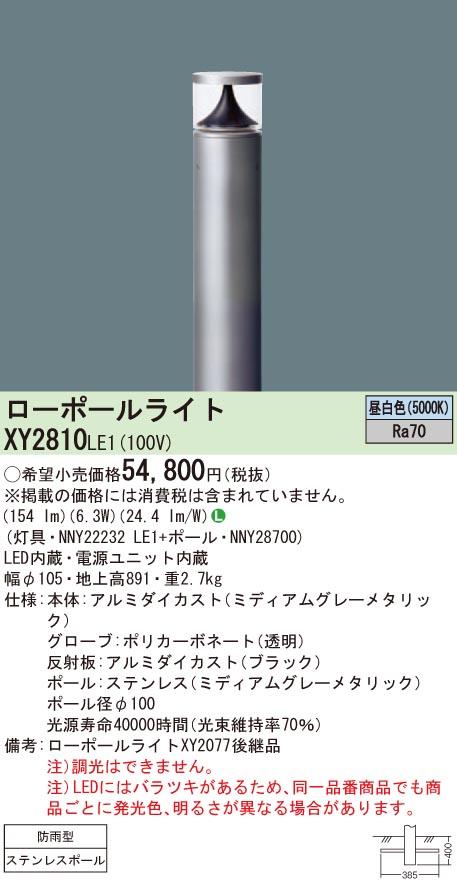 パナソニック XY2810 LE1(XY2810LE1) ローポールライト地中埋込型 LED(昼白色)
