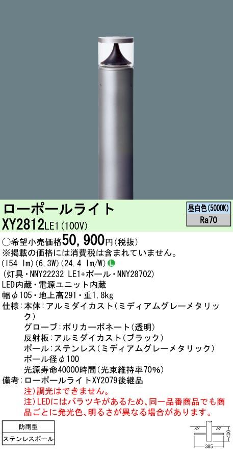 パナソニック XY2812 LE1(XY2812LE1) ローポールライト地中埋込型 LED(昼白色)