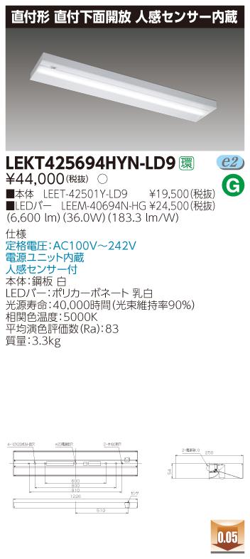 東芝 LEKT425694HYN-LD9 LED組み合せ器具 (LEKT425694HYNLD9)TENQOO直付40形箱形センサ付