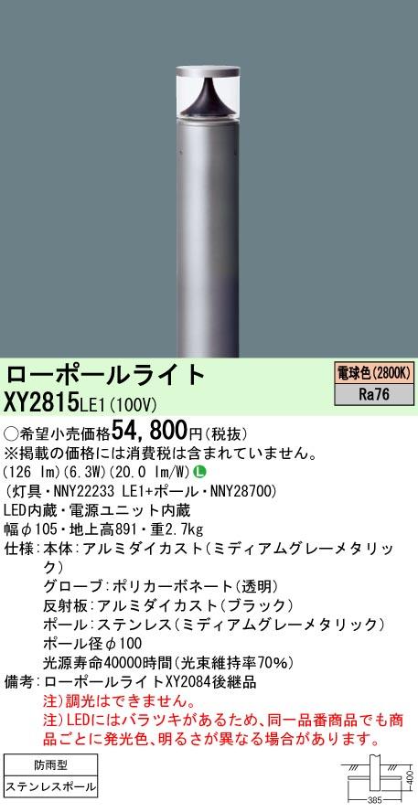 パナソニック Panasonic XY2815 LE1 地中埋込型 LED(電球色) ローポールライト