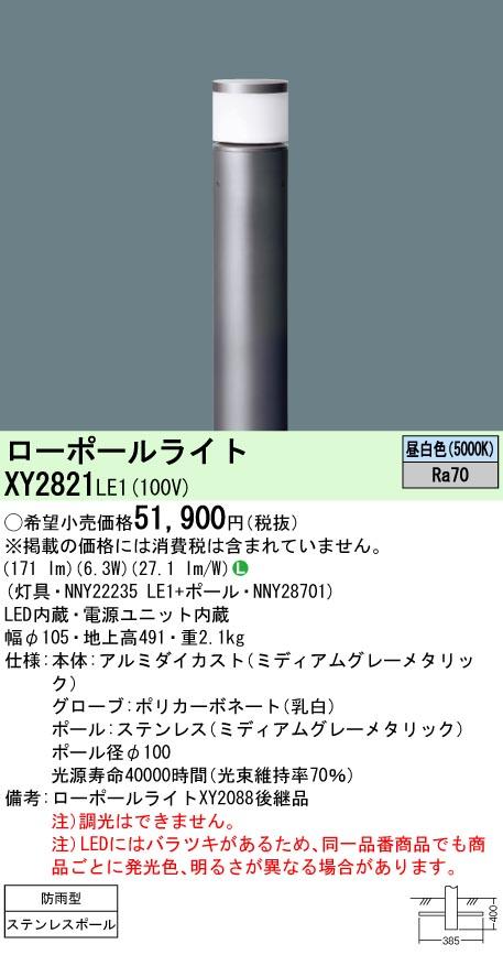 パナソニック XY2821 LE1(XY2821LE1) ローポールライト地中埋込型 LED(昼白色)