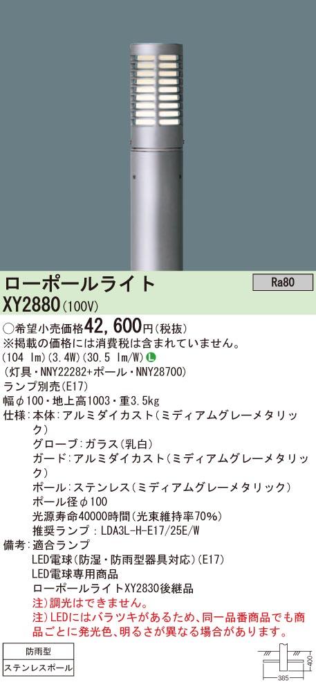 パナソニック Panasonic XY2880地中埋込型 LED(電球色)ローポールライト ランプ別売