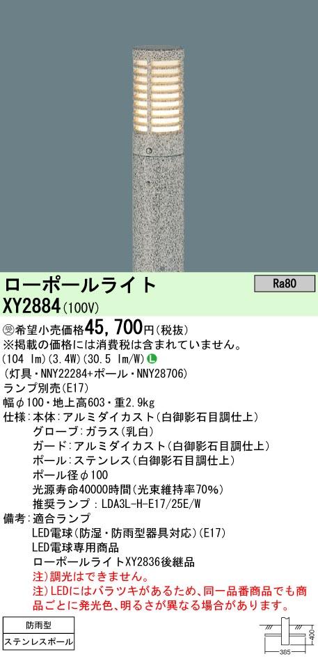 パナソニック XY2884ローポールライト 地中埋込型 LED(電球色) 受注生産品