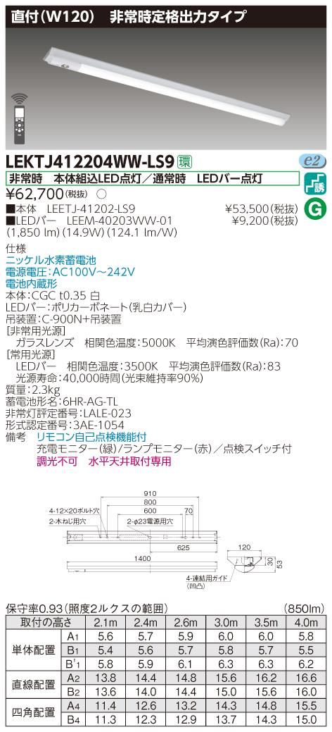 東芝 LEKTJ412204WW-LS9 LED組み合せ器具 (LEKTJ412204WWLS9)TENQOO非常灯40形直付W120