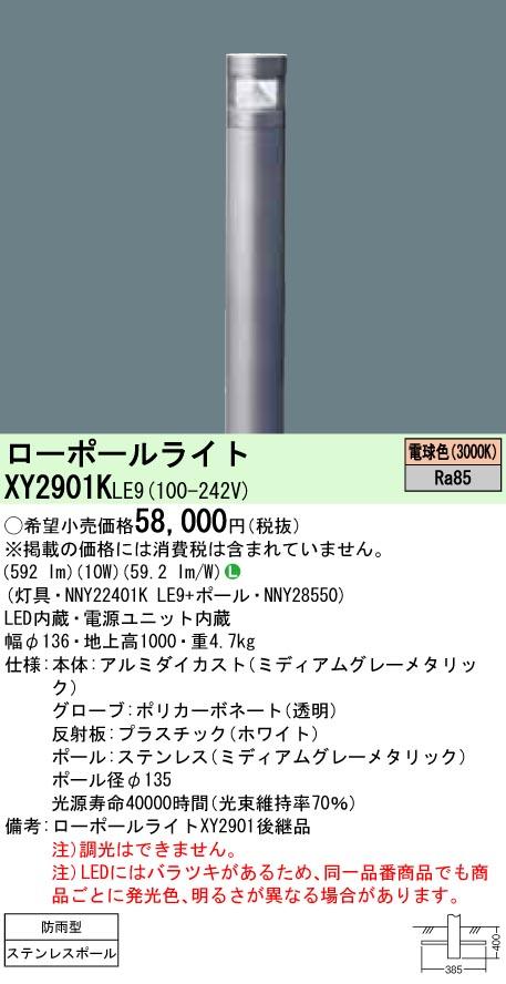 パナソニック XY2901K LE9(XY2901KLE9) ローポールライト 地中埋込型 LED(電球色)