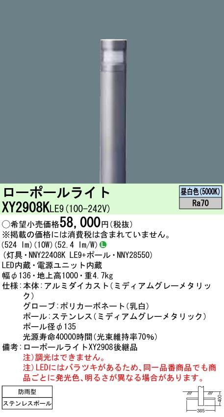 パナソニック XY2908K LE9(XY2908KLE9) ローポールライト 地中埋込型 LED(昼白色)