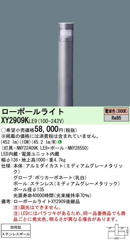パナソニック XY2909K LE9(XY2909KLE9) ローポールライト地中埋込型 LED(電球色)