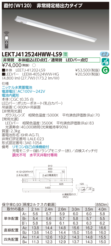 条件付き送料無料 東芝 往復送料無料 LEKTJ412524HWW-LS9 LED組み合せ器具 TENQOO非常灯40形直付W120 LEKTJ412524HWWLS9 即納送料無料!