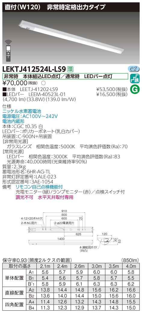東芝 LEKTJ412524L-LS9 LED組み合せ器具 (LEKTJ412524LLS9)TENQOO非常灯40形直付W120