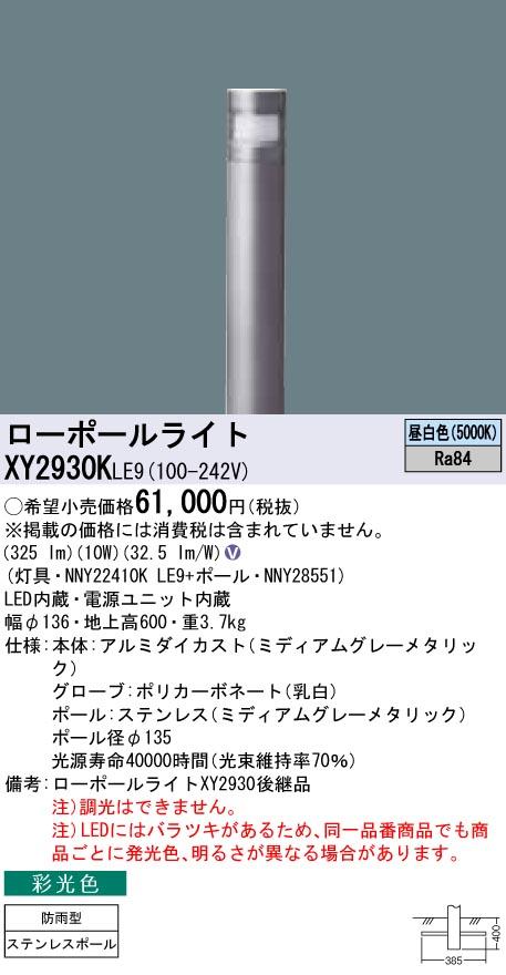 パナソニック XY2930K LE9(XY2930KLE9) ローポールライト 地中埋込型 LED(昼白色)