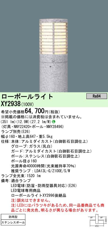 パナソニック XY2938ローポールライト 地中埋込型LED(電球色) 受注生産品