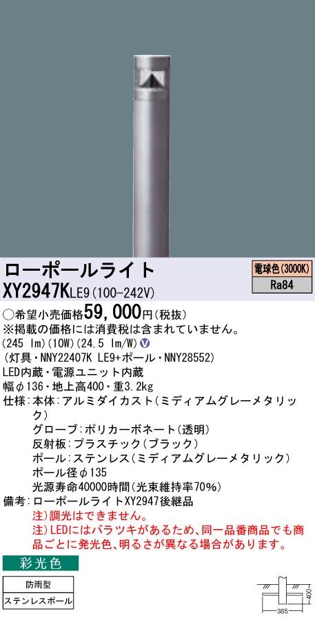 超安い パナソニック 条件付き送料無料 XY2947K 年間定番 LE9 XY2947KLE9 LED 電球色 地中埋込型 ローポールライト