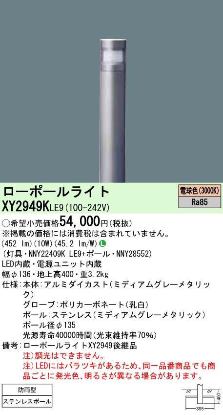 パナソニック XY2949K LE9(XY2949KLE9) ローポールライト 地中埋込型 LED(電球色)