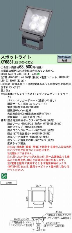 限定在庫1台特価 パナソニック XY6831 LE9 (XY6831LE9) LED投光器 (昼白色) (NNY24831+NNY28127 LE9)