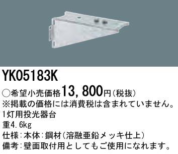 パナソニック 投光器取付部品オプション 1灯用投光器台 YK05183K