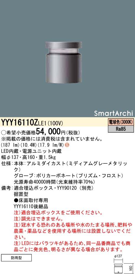 パナソニック YYY16110Z LE1(YYY16110ZLE1) フットライト 据置取付型 LED(電球色)