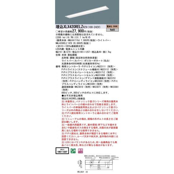 パナソニック PanasonicXLX420RELZ RZ9 天井埋込型40形 一体型LEDベースライト