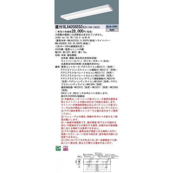 パナソニック Panasonic XLX420SEDZ RZ9  天井直付型 40形 一体型LEDベースライト