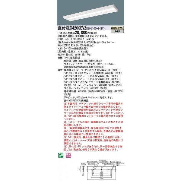 パナソニック PanasonicXLX420SEVZ RZ9 天井直付型40形 一体型LEDベースライト