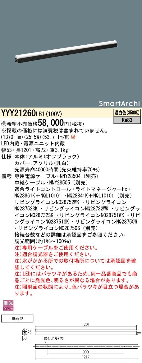 パナソニック YYY21260 LB1(YYY21260LB1) 建築化照明器具 LED(温白色) 受注生産品
