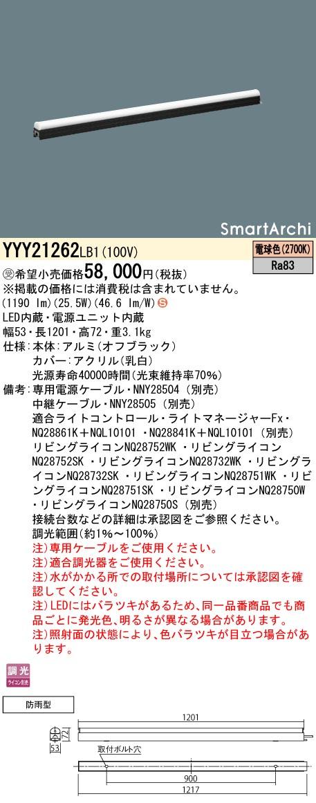 パナソニック YYY21262 LB1(YYY21262LB1) 建築化照明器具 LED(電球色) 受注生産品