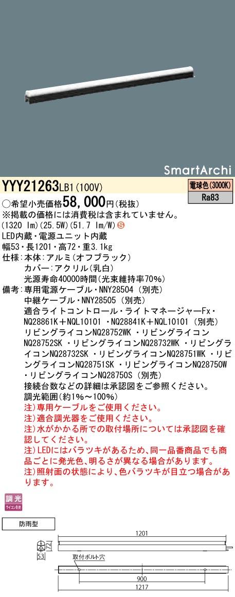 パナソニック YYY21263 LB1(YYY21263LB1) 建築化照明器具 LED(電球色)