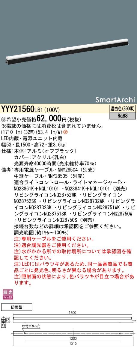 パナソニック YYY21560 LB1(YYY21560LB1) 建築化照明器具 LED(温白色) 受注生産品