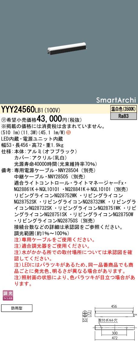パナソニック YYY24560 LB1(YYY24560LB1) 建築化照明器具 LED(温白色) 受注生産品