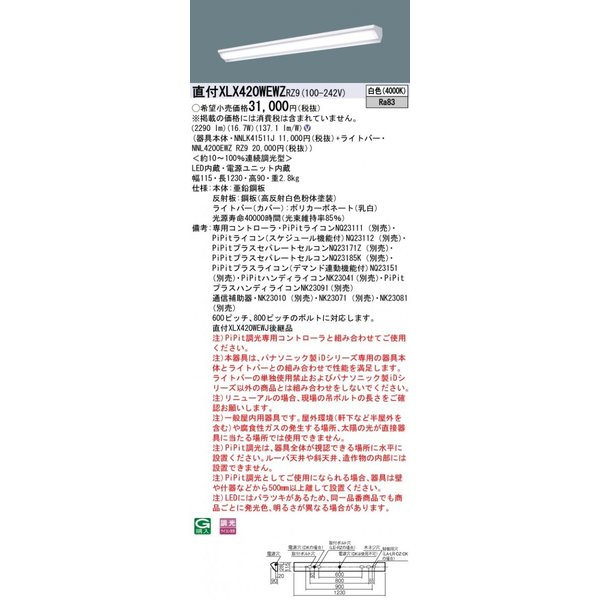パナソニック PanasonicXLX420WEWZ RZ9 天井直付型40形 一体型LEDベースライト