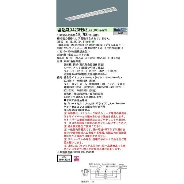 パナソニック PanasonicXLX423FENZ LA9 天井埋込型40形 一体型LEDベースライト