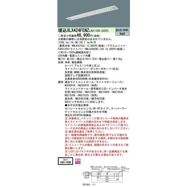パナソニック PanasonicXLX424FENZ LA9 天井埋込型40形 一体型LEDベースライト