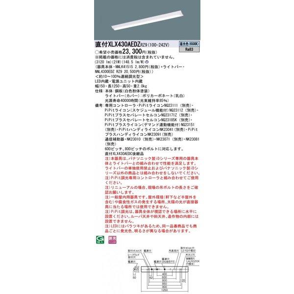パナソニック PanasonicXLX430AEDZ RZ9 完了品の為後継品をお届け致します⇒『XLX430AEDT RZ9』天井直付型40形 一体型LEDベースライト