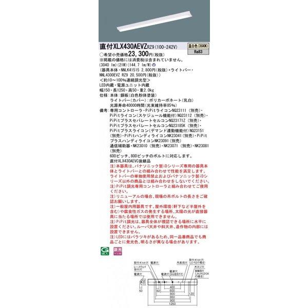 パナソニック PanasonicXLX430AEVZ RZ9 天井直付型40形 一体型LEDベースライト