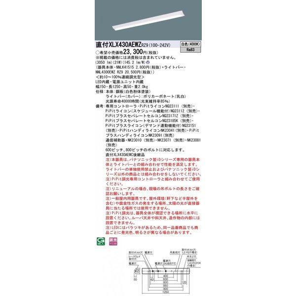 パナソニック PanasonicXLX430AEWZ RZ9 天井直付型40形 一体型LEDベースライト
