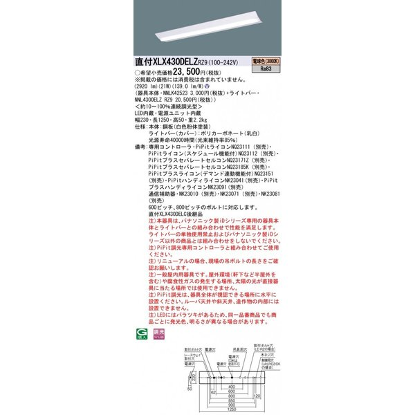 パナソニック PanasonicXLX430DELZ RZ9 完了品の為後継機種をお届け致します⇒XLX440DELT RZ9』天井直付型40形 一体型LEDベースライト