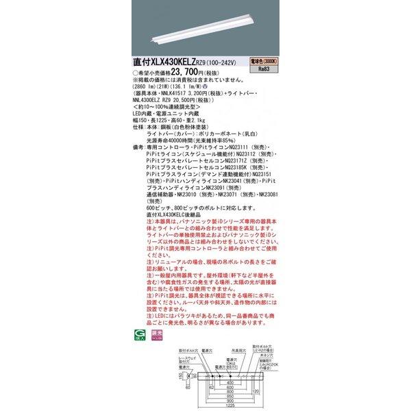 パナソニック Panasonic XLX430KELZ RZ9 天井直付型40形 一体型LEDベースライト