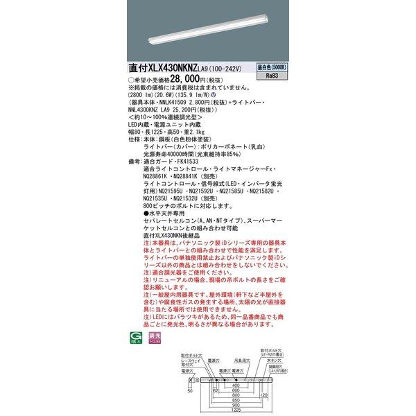 パナソニック PanasonicXLX430NKNZ LA9 天井直付型40形 一体型LEDベースライト