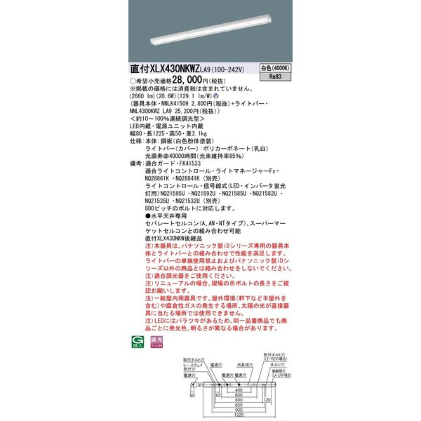 パナソニック PanasonicXLX430NKWZ LA9 天井直付型40形 一体型LEDベースライト