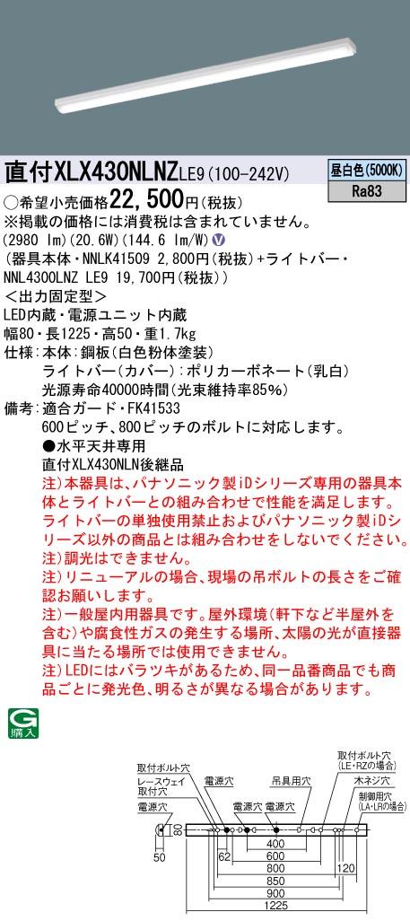 パナソニック PanasonicXLX430NLNZ LE9 完了品の為後継機種をお届け致します⇒『XLX430NLNT LE9』 天井直付型40形 一体型LEDベースライト