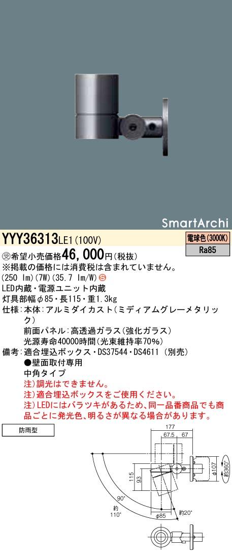 パナソニック YYY36313 LE1(YYY36313LE1) スポットライト 壁埋込型(埋込ボックス取付) LED(電球色) 受注生産品