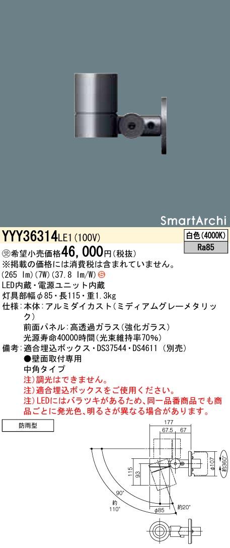 パナソニック YYY36314 LE1(YYY36314LE1) スポットライト 壁埋込型(埋込ボックス取付) LED(白色) 受注生産品