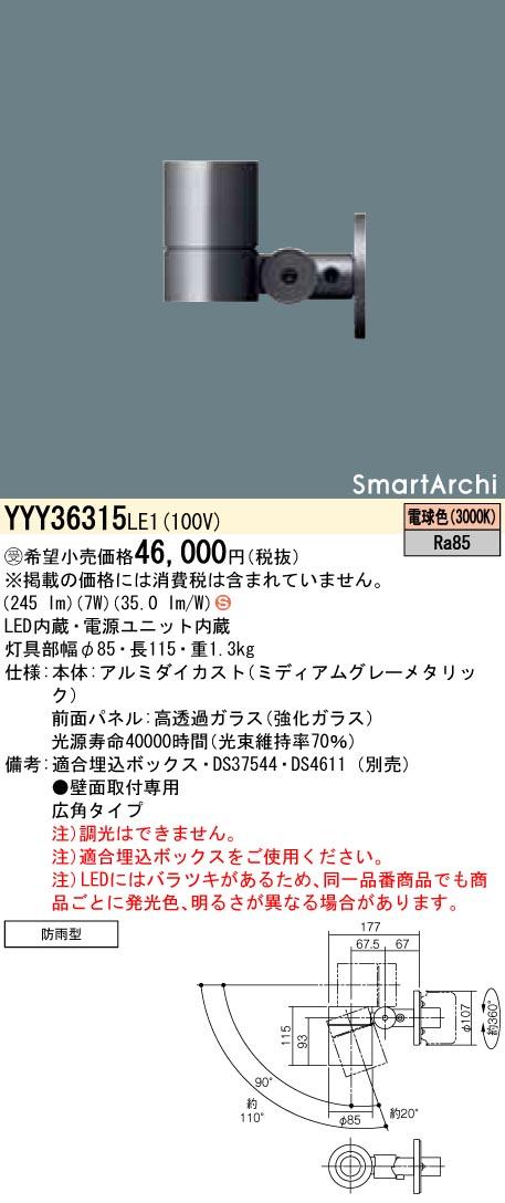 パナソニック YYY36315 LE1(YYY36315LE1) スポットライト 壁埋込型(埋込ボックス取付) LED(電球色) 受注生産品