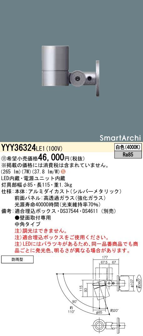 パナソニック YYY36324 LE1(YYY36324LE1) スポットライト 壁埋込型(埋込ボックス取付) LED(白色) 受注生産品