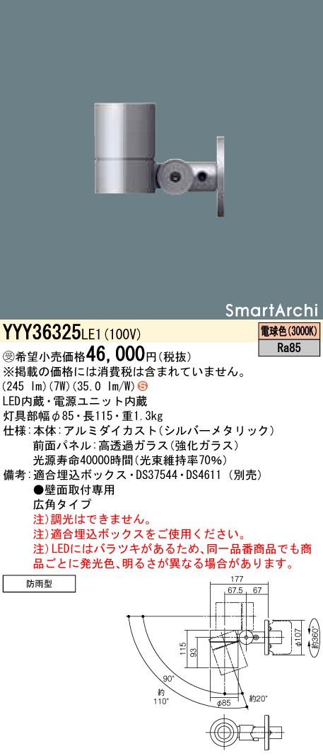 パナソニック YYY36325 LE1(YYY36325LE1) スポットライト 壁埋込型(埋込ボックス取付) LED(電球色) 受注生産品