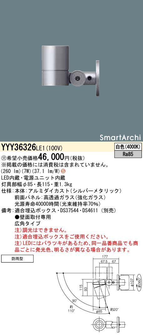 パナソニック YYY36326 LE1(YYY36326LE1) スポットライト 壁埋込型(埋込ボックス取付) LED(白色) 受注生産品